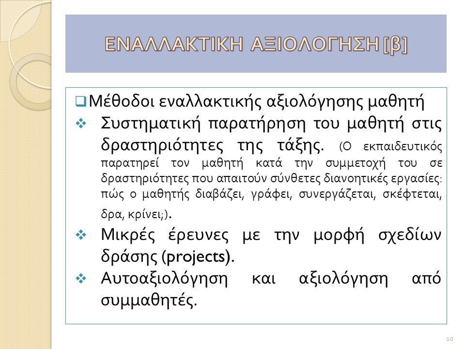 ΕΝΑΛΛΑΚΤΙΚΗ ΑΞΙΟΛΟΓΗΣΗ [β]